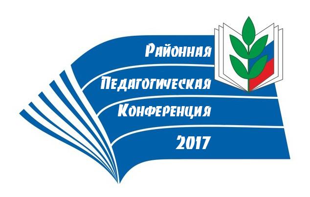 Районная августовская педагогическая конференция 2017